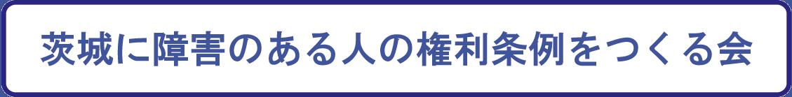 茨城に障害のある人の権利条例をつくる会